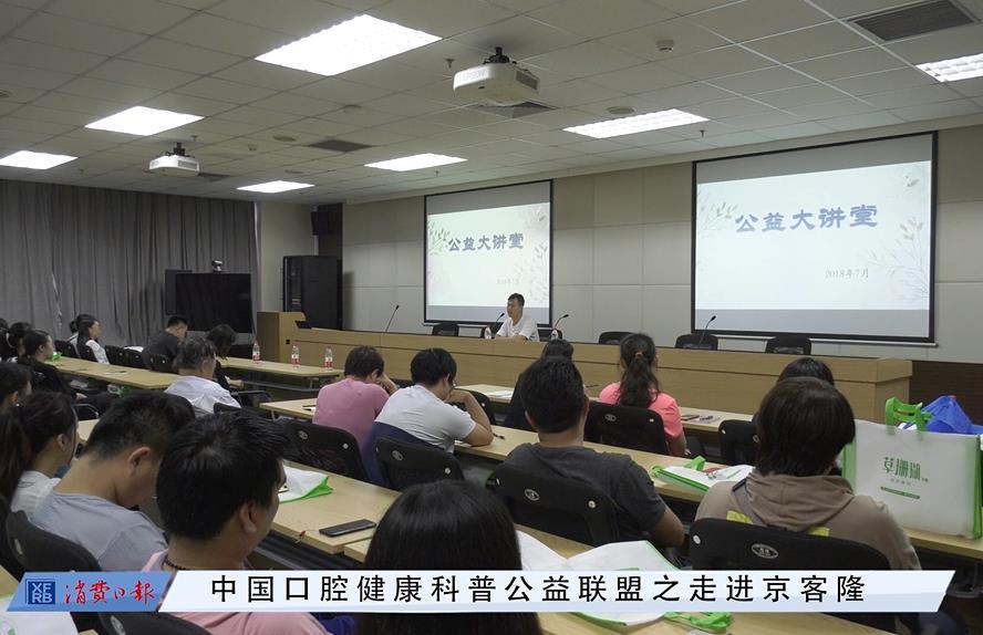 中国口腔健康科普公益联盟之走进京客隆