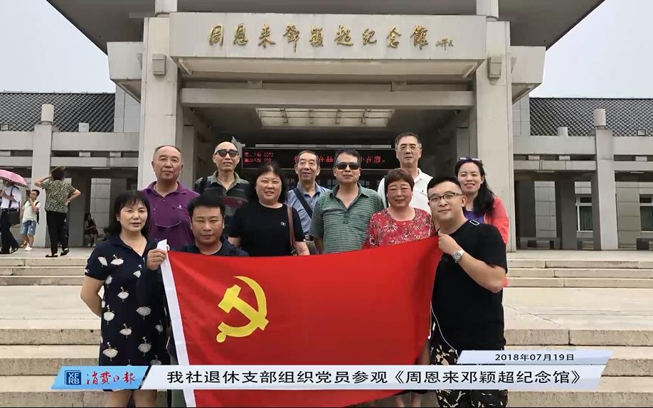 我社退休支部组织党员参观《周恩来邓颖超纪念馆》