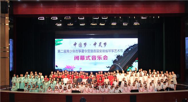 中国梦 中昊梦——第二届青少年古筝夏令营在安徽圆满闭幕