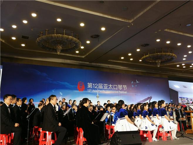 2018北京第十二届亚太口琴节隆重开幕