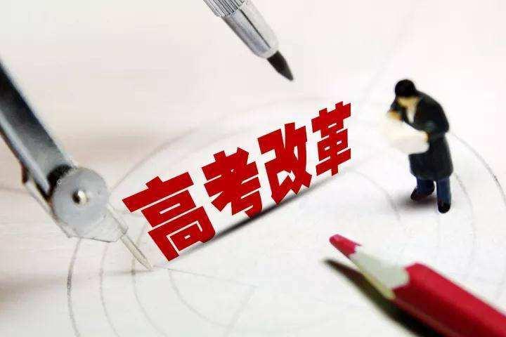 """""""安徽版""""高考改革方案已提交教育部评估 或今年9月公布"""