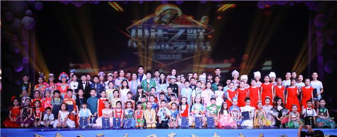 少年之歌全国青少年声乐艺术节暨全国总决赛颁奖盛典在京举行