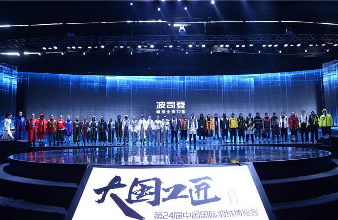 中国国际羽绒博览会再掀温暖热潮波司登42年积淀成就国货自信