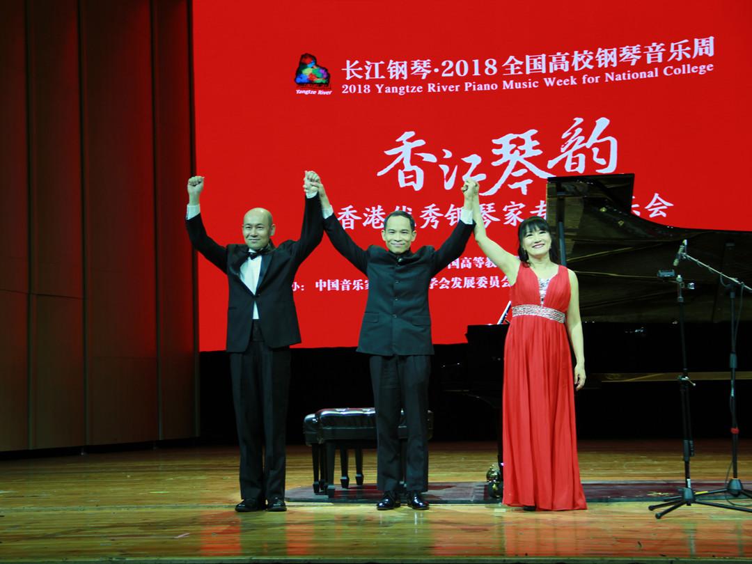 长江钢琴音乐周——香江琴韵香港优秀钢琴家专场音乐会在宜昌举办