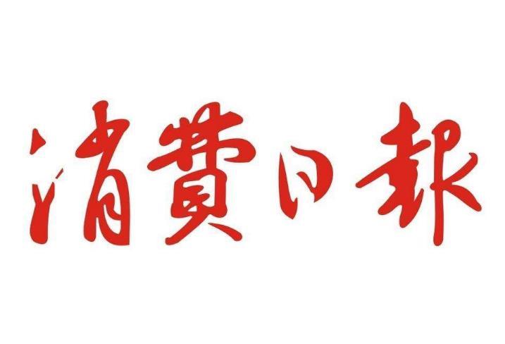 2019年中国品牌日活动即将在上海举办