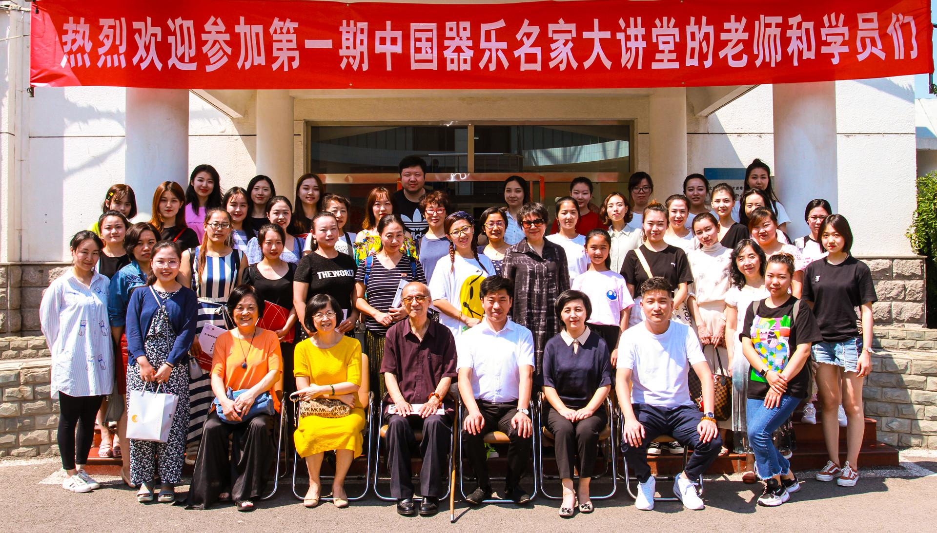第一期中国器乐琵琶名家大讲堂在京开班