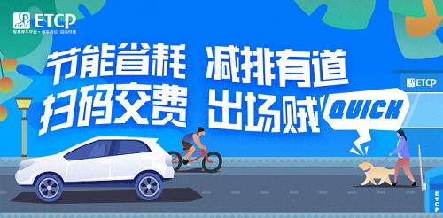 ETCP携手国家发改委 派发停车券鼓励车主绿色出行