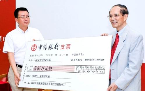 韩济生院士90寿辰捐资百万用于脑科学发展项目