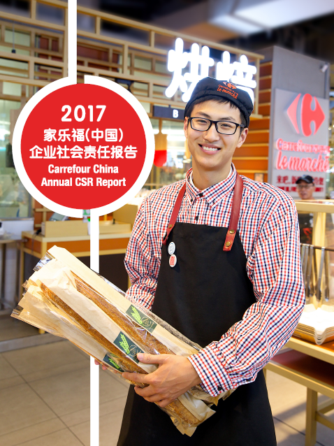 用责任打造智慧零售世界 家乐福(中国)发布2017企业社会责任报告