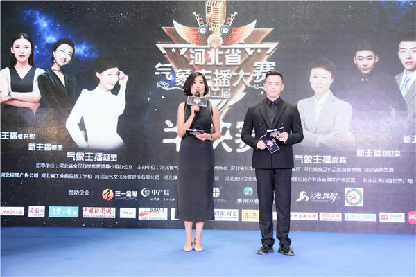 河北省第二届气象主播大赛半决赛在石家庄圆满落幕