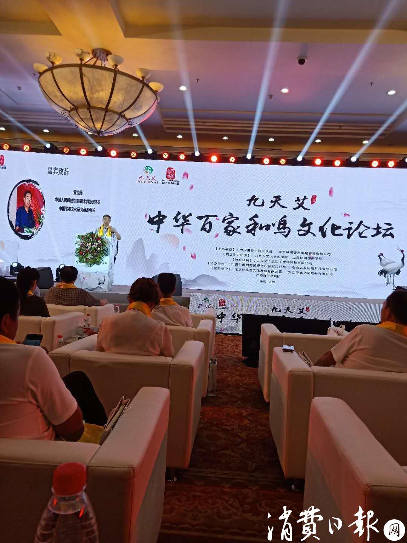 《百家和鸣》文化论坛将于8月7-9日在北京开幕
