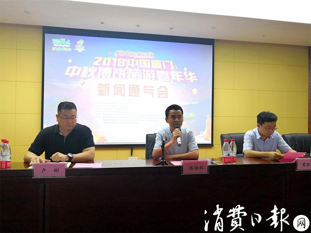 2018中国厦门中秋博饼旅游嘉年华新闻通气会召开