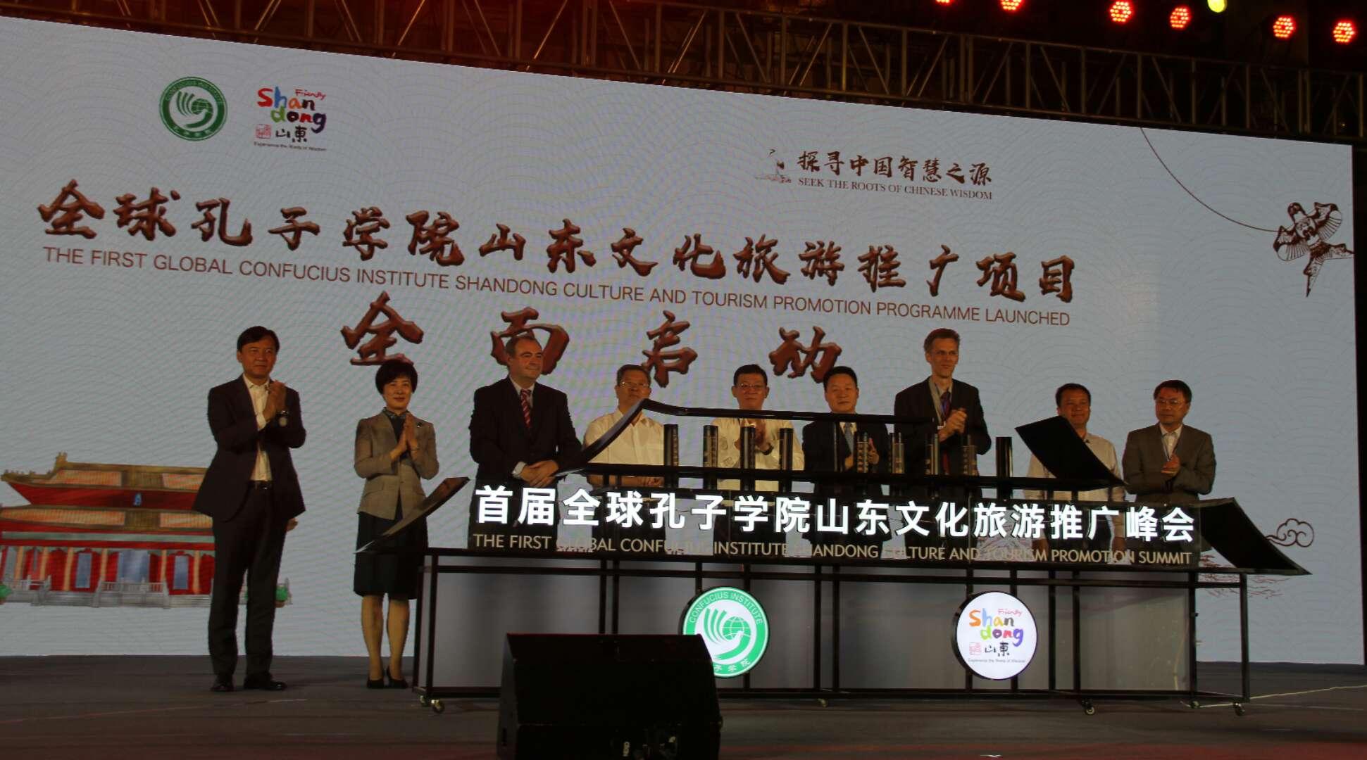 首届全球孔子学院山东文化旅游推广峰会在曲阜开幕