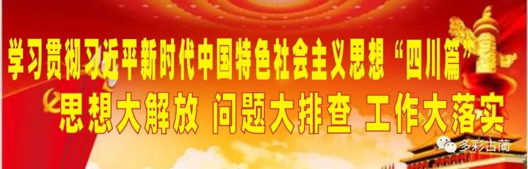 """【决胜脱贫攻坚】古蔺县委宣传部开展""""同吃同住同劳动""""活动"""