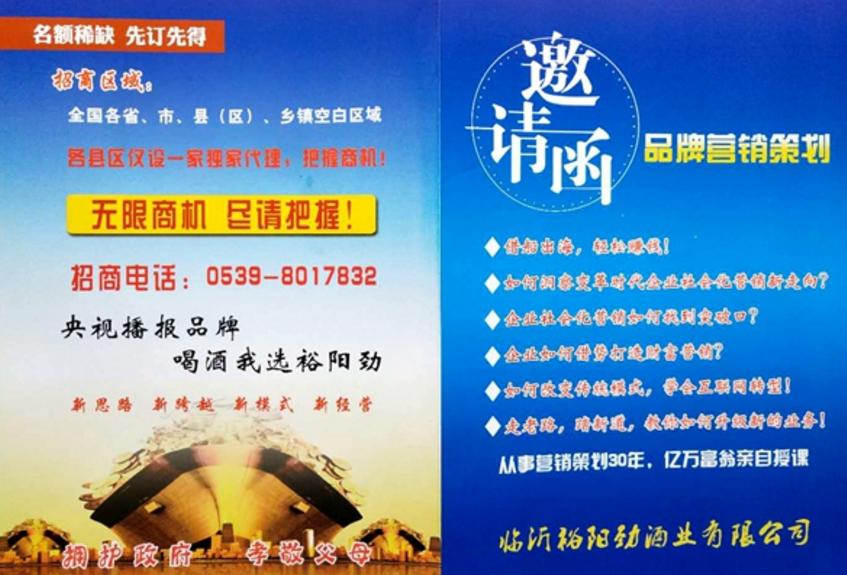 临沂裕阳劲酒业即将举办周年庆暨新品发布会