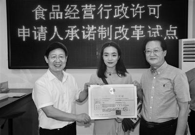 陕西汉中颁发首张申请人承诺制食品经营许可证