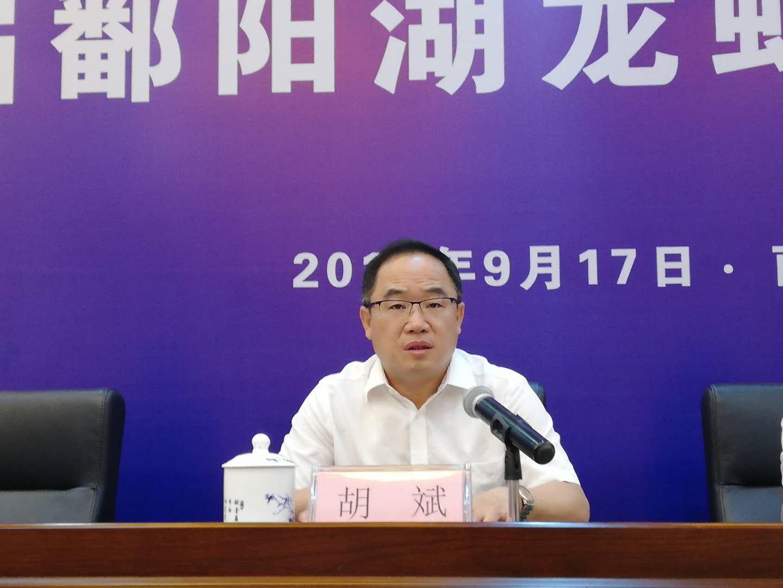 10月1日,2018首届鄱阳湖龙虾节开幕