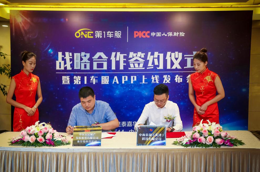 第1车服与中国人保财险秦皇岛市分公司签署战略合作协议