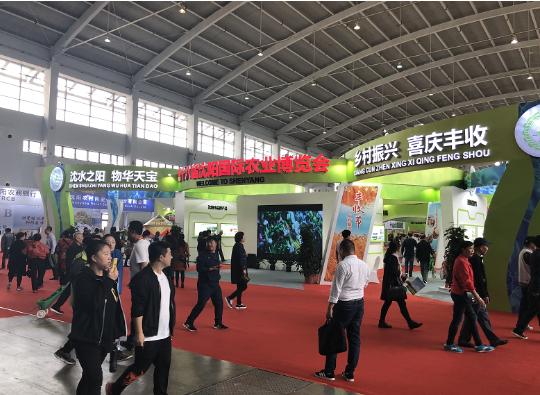 第十八届沈阳国际农业博览会在国际会展中心开幕