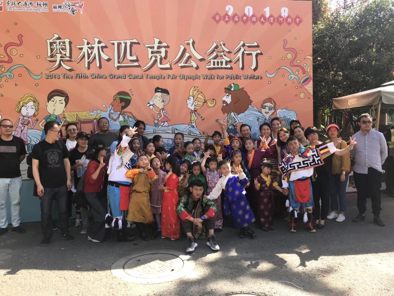 2018第五届中国大运河庙会开幕式 公益先行爱心传递