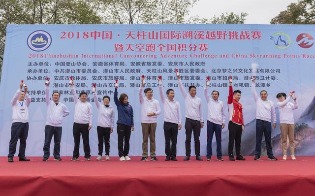 2018中国·天柱山国际溯溪越野挑战赛暨天空跑全国积分赛圆满举行