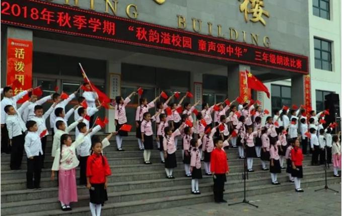 秋韵溢校园 童声颂中华 ——忻州市实验小学举行朗读比赛