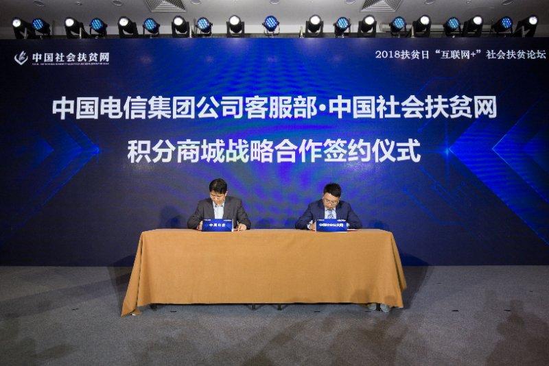 中国电信助力精准扶贫再出实招