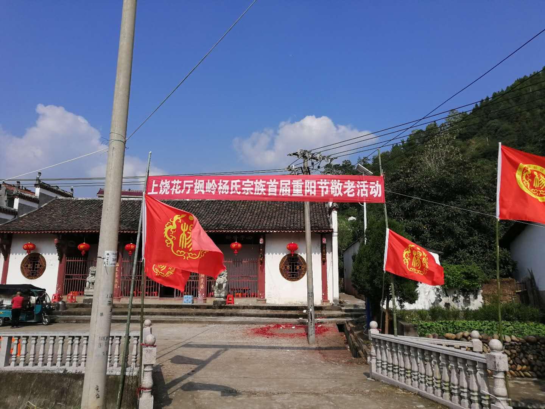 江西上饶县600余位老人共迎重阳节