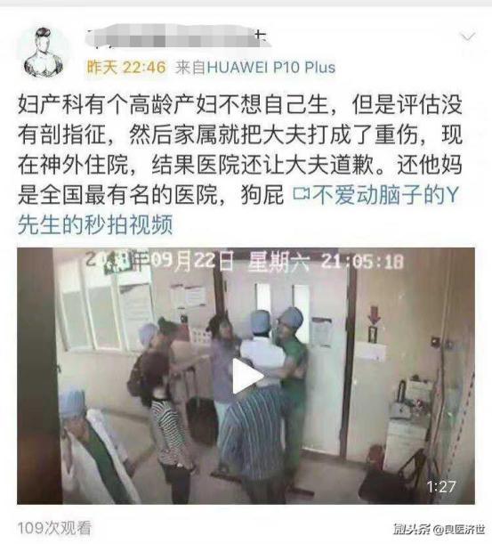 """""""北京大学第一医院三名医生遭殴打""""舆"""