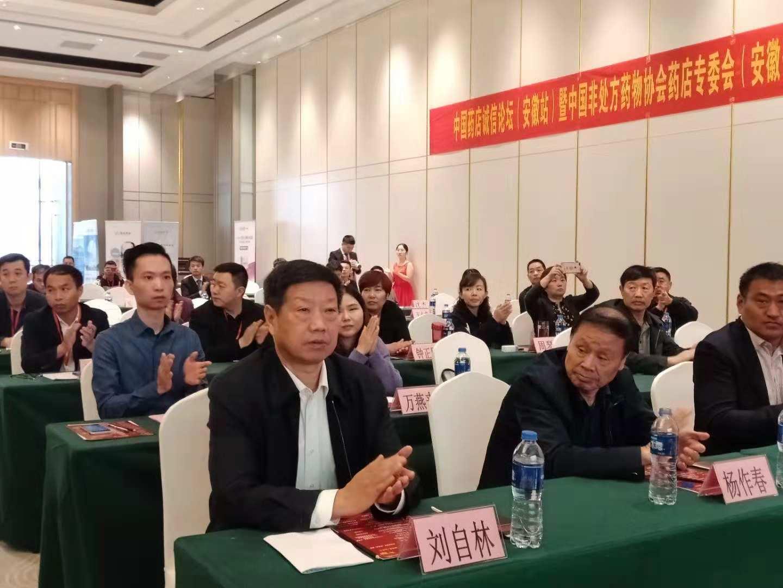 中国非处方药物协会药店专委会(安徽省)成立大会在合肥召开
