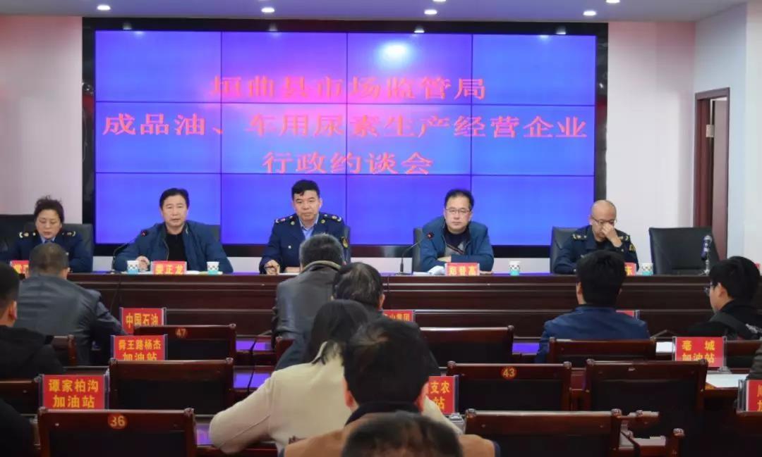 山西 垣曲县市场监管局召开成品油、车用尿素销售企业油品质量行政约谈、签订承诺约谈会