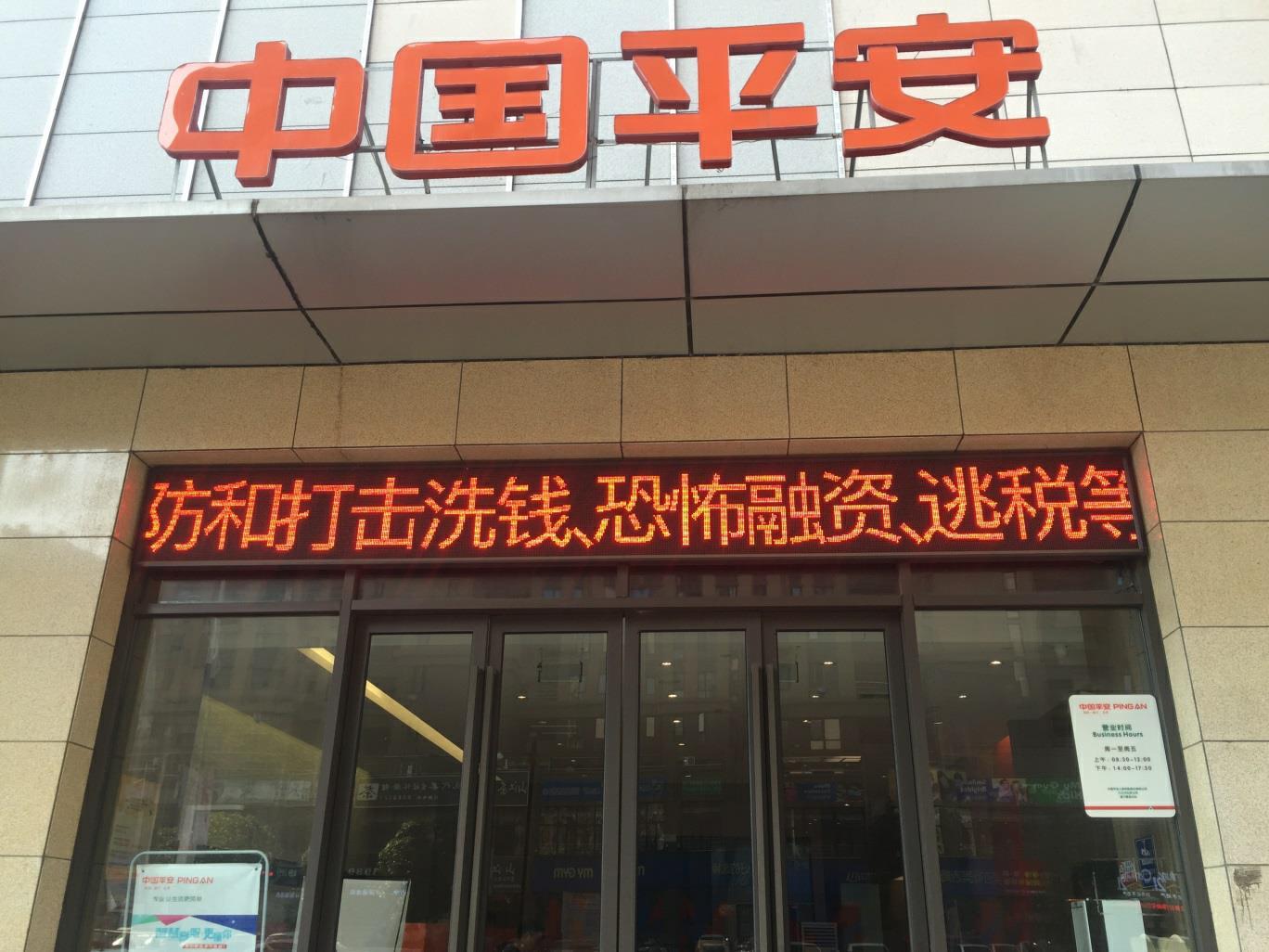 反洗钱 我们共同的责任——平安人寿江西分公司积极开展 2018年反洗钱宣传工作