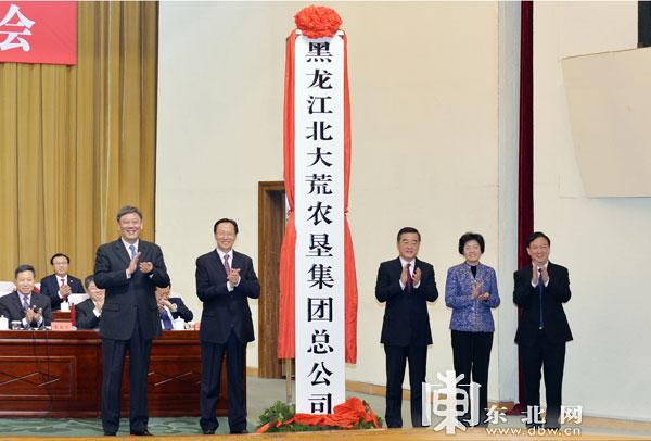 黑龙江北大荒农垦集团总公司挂牌成立