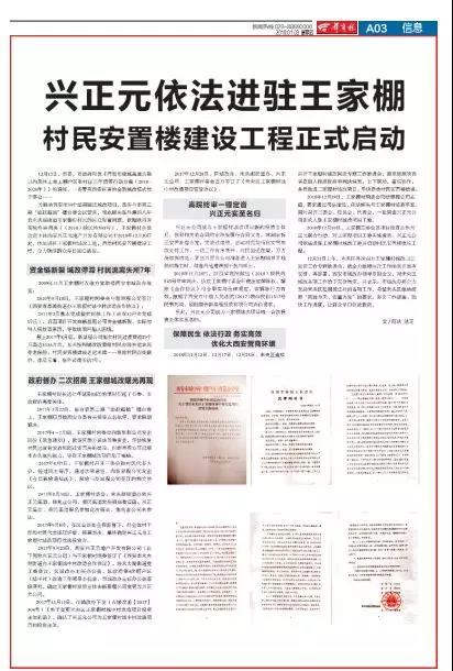 兴正元依法进驻王家棚 村民安置楼建设工程正式启动