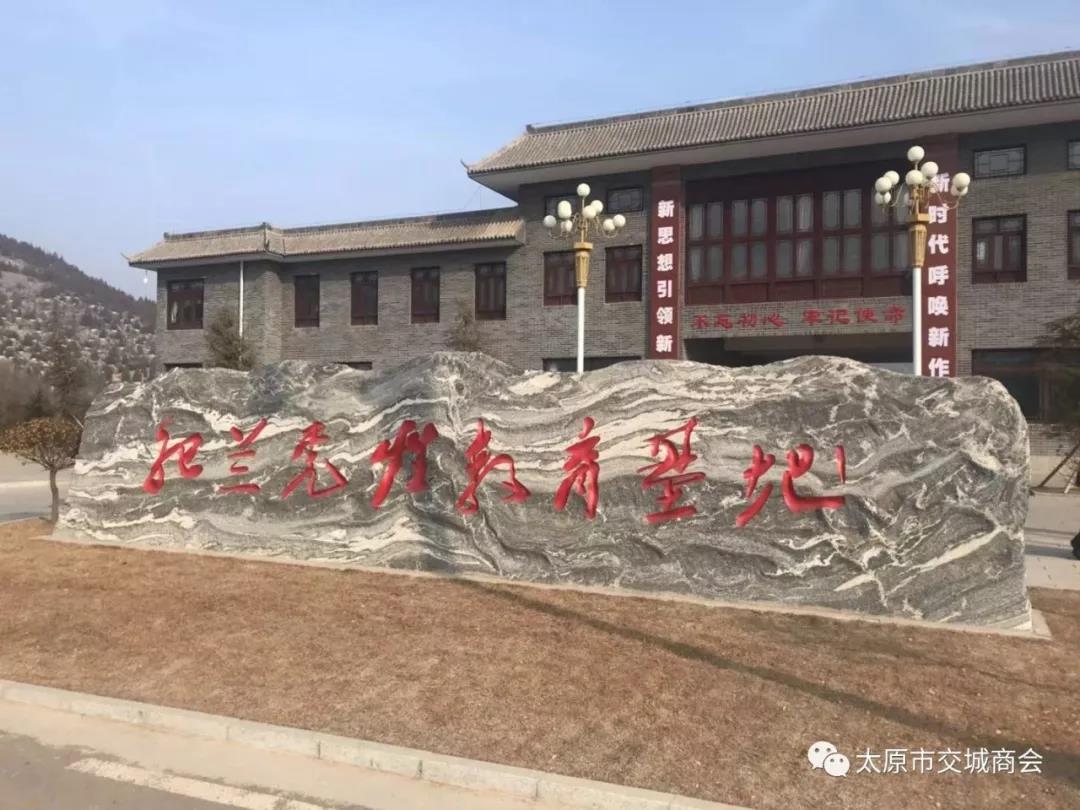 太原市交城商会党支部委员会 赴平顺传统教育实践活动行