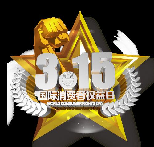 """2019年""""3.15中国消费市场影响力品牌""""活动召开在即"""