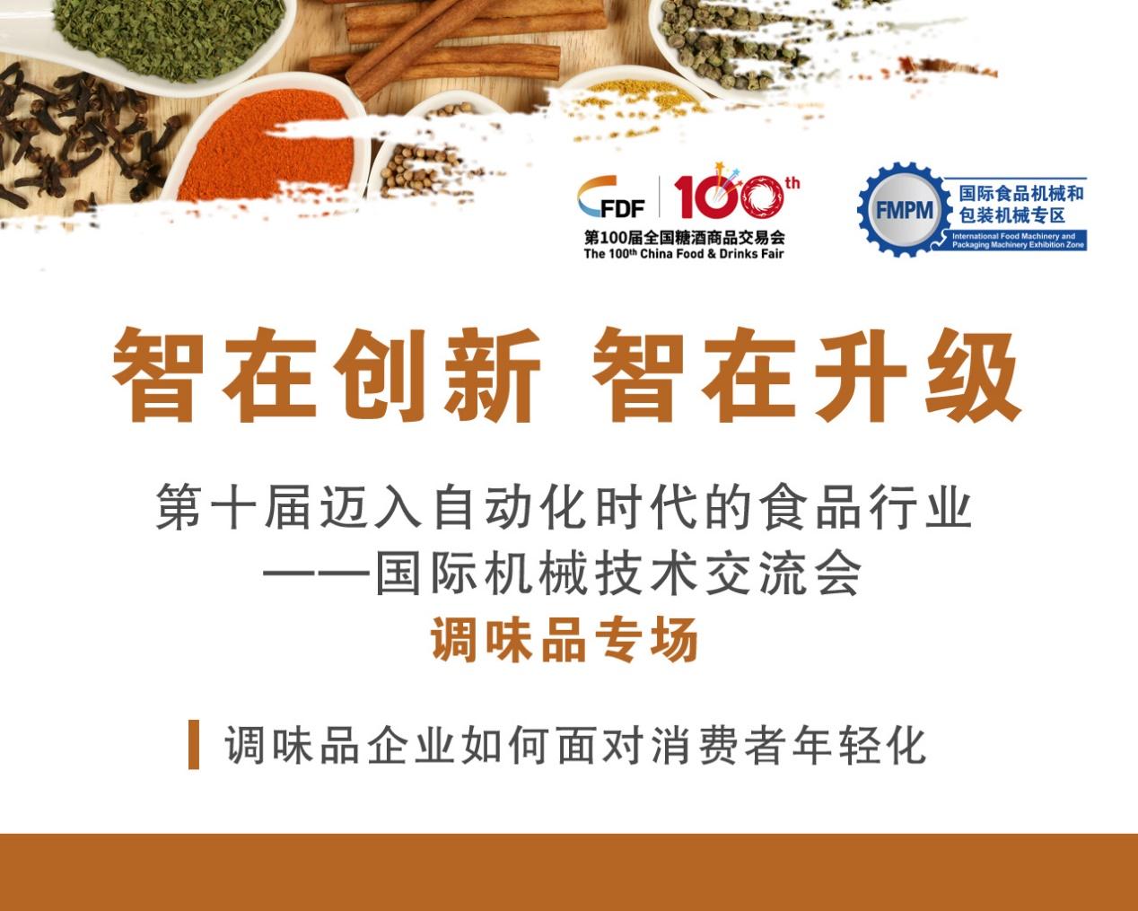 全国糖酒会国际机械专区助力食品产业升级