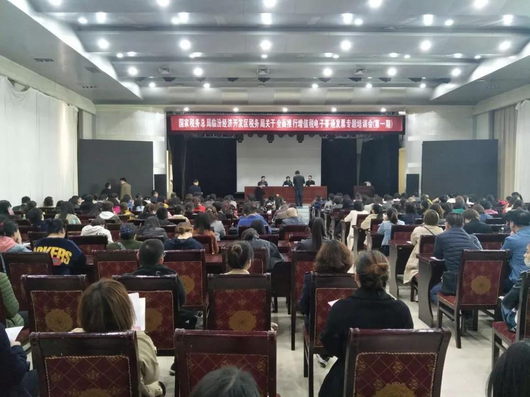 临汾开发区税务局举办全面推行增值税电子普通发票专题培训
