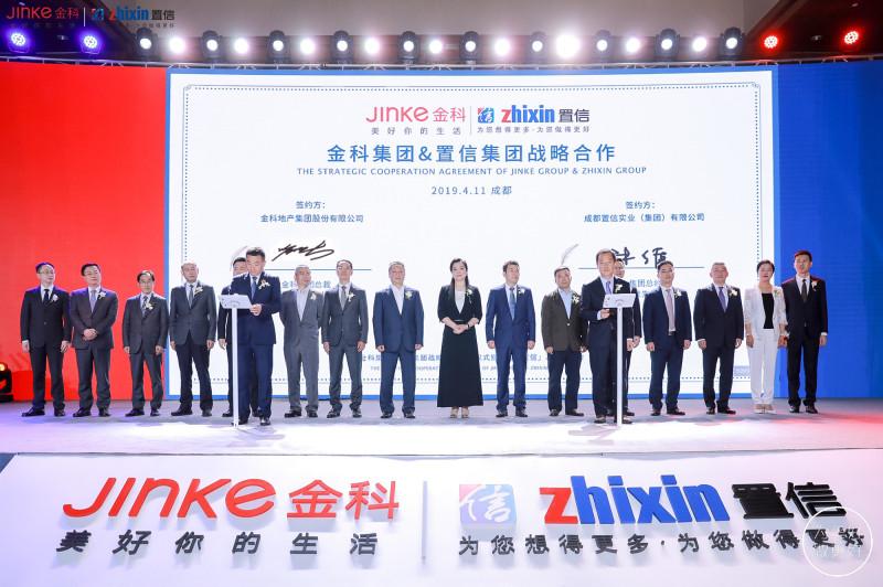 金科集团&置信集团战略合作签约仪式暨金科置信品牌发布会在蓉举行