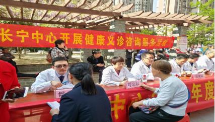 合肥长宁中心开展健康义诊服务活动