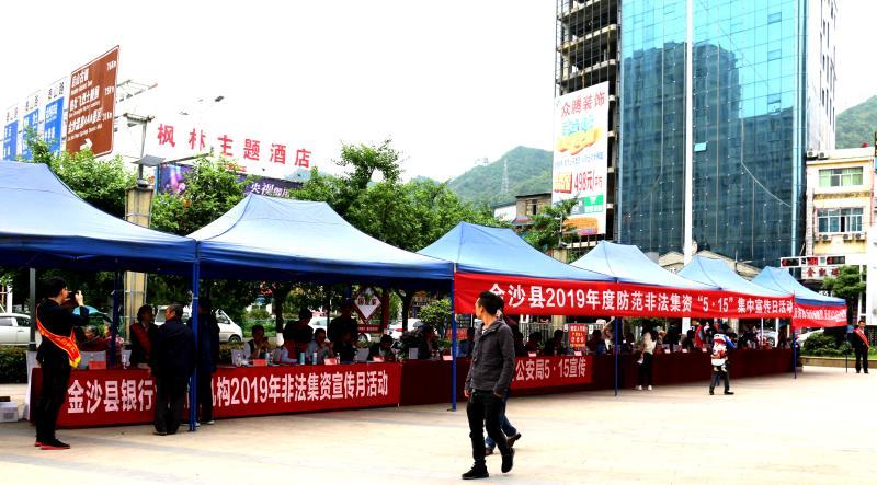 金沙县开展2019年度防范非法集资宣传活动日