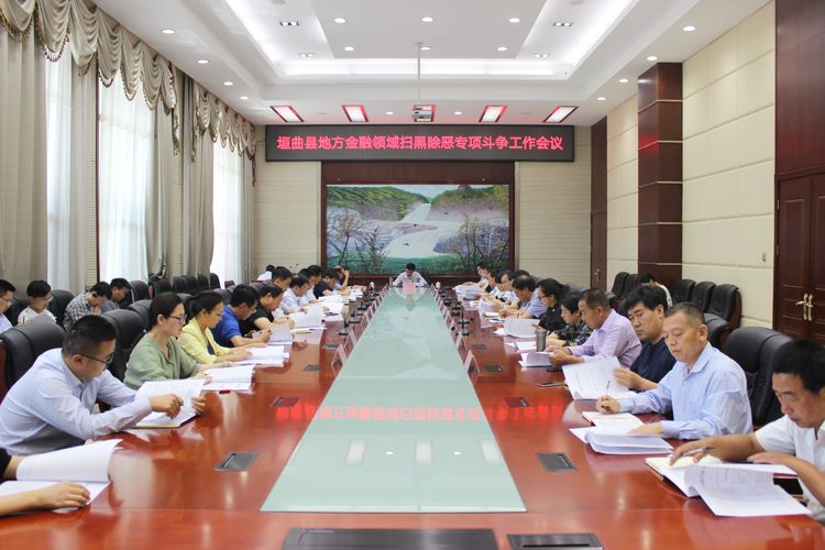 人民银行垣曲县支行联合金融办召开地方金融领域扫黑除恶专项斗争工作会议