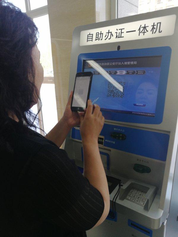 巴彦淖尔市公安机关出入境自助签注机开通扫码支付