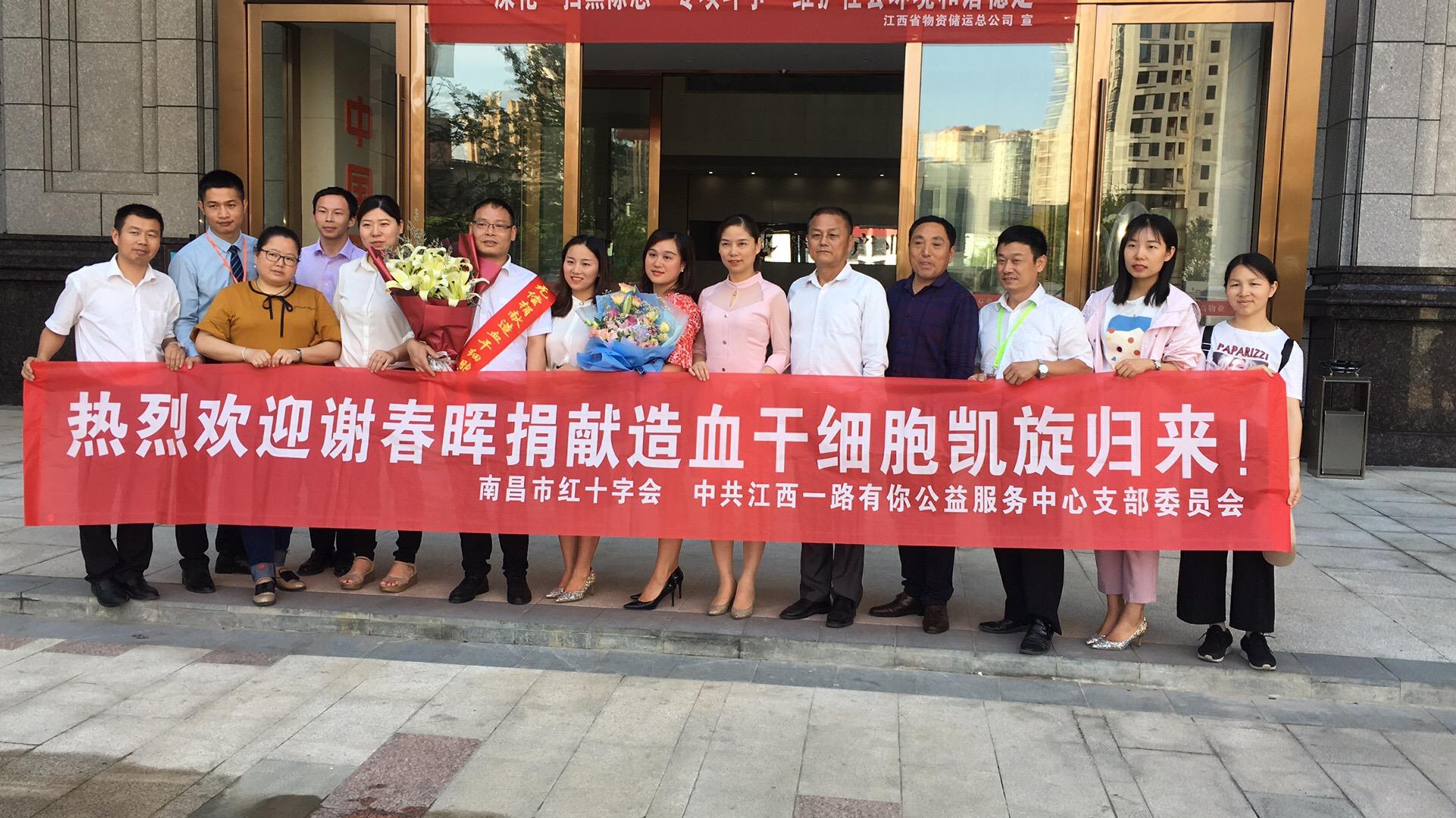 平安人寿江西分公司代理人成功捐献造血干细胞