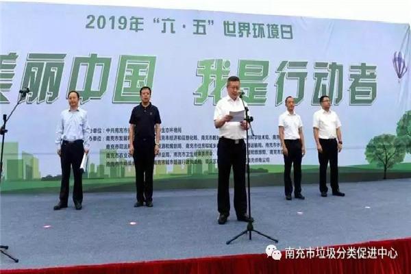 美丽中国 我是行动者 南充市开展世界环境日宣传活动