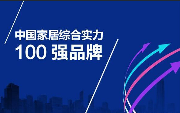 """""""中国家居综合实力100强品牌""""第二批名单公示"""