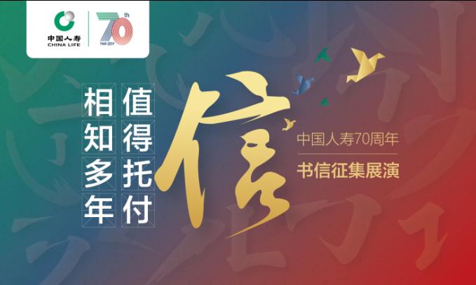 中国人寿江苏省分公司举办70周年 书信征集展演活动