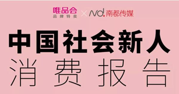 唯品会携手南方都市报 剖析中国社会新人的消费喜好