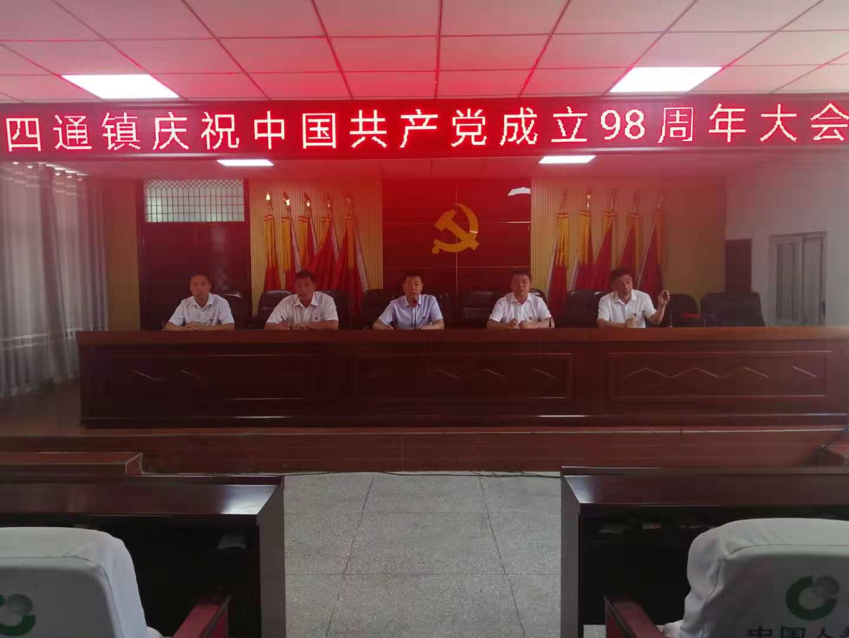 河南省周口市四通镇庆祝中国共产党成立98周年大会