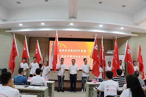 """三峡职业学院隆重举行2019年暑期""""三下乡""""出征仪式"""